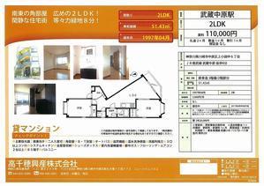 新丸子 ♡ 武蔵小杉 ♡ 2DK - 新丸子駅前の不動産、高千穂興産です♪