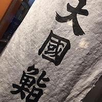 大國鮨 - 花快銘奈々