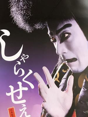七月歌舞伎 -歌舞伎座・国立劇場- - 移動祝祭日