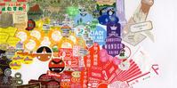 """生活感分布調査""""帖"""":p.06-p.07「果物シール type_B」#3 - maki+saegusa"""