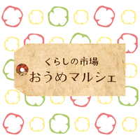 おうめマルシェ - 井川眼鏡店          0120-653-123         東京都青梅市東青梅2-11-19