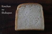 こんちゃんのレモン&ハーブ酵母で焼いたプレミアム食パン - 自家製天然酵母パン教室Espoir3n(エスポワールサンエヌ)料理教室 お菓子教室 さいたま