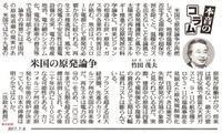 「米国の原発論争」竹田茂夫 /本音のコラム 東京新聞 - 瀬戸の風