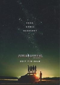 『パワーレンジャー』(2017) - 【徒然なるままに・・・】