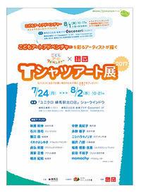 Tシャツアート展 @ユニクロ練馬北口店 - 「ナ」がカタカナな理由(わケ)!!