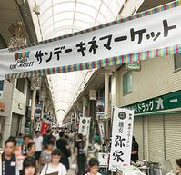 初・キネマーケット@伊東キネマ通り行って来ました♪ - Isao Watanabeの'Spice of Life'.