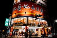臭豆腐の名店、江豪記臭豆腐で食した! - 台湾に行かなければ。