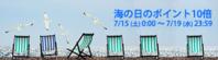 海の日の【ポイント10倍】開催中! - tecoloてころのブログ