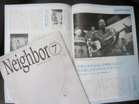 「Neighbor」7月号 - 「わし、ワッシー !」Wouassi and Roots Bandのブログ