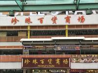 あの冷凍餃子を買ってみた@金鳳美食 - 日日是好日 in Singapore