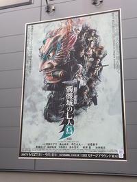 劇団☆新感線 髑髏城の七人 Season鳥 @ IHI Stage Around Tokyo  - mayumin blog 2