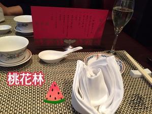 中国料理 桃花林 - チェロママ日記