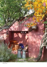 エッセイ2冊 ご紹介 - hibariの巣