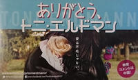 映画 ありがとう トニ・エルドマン - CROSS SKETCH