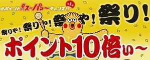 7月17日最終日 ノジマ・ソニー・メルカリdポイント10倍 夏のスーパァーチャンス - 白ロム転売法