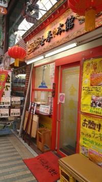蒲田 今春本館 - 料理研究家ブログ行長万里  日本全国 美味しい話
