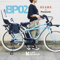 BEAMS x Panasonic 「 BP02 」パナソニック ビームス ボバイクONE Yepp ビッケ GRI MOB トート EZ ハイディ ステップクルーズ 電動自転車 おしゃれ自転車 - サイクルショップ『リピト・イシュタール』 スタッフのあれこれそれ