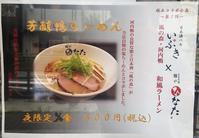 麺やひなた 芳醇鴨らーめん - 拉麺BLUES