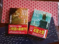 上橋菜穂子「鹿の王1・2」 - かえるネコ