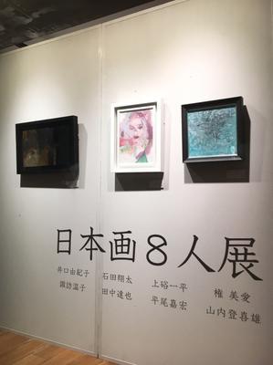 日本画八人展 - Artのある暮らし!