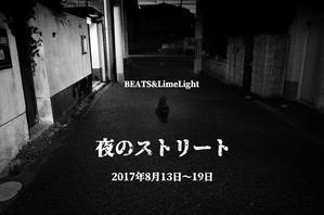 合同開催です。 - Gallery&darkroom☆LimeLight☆ 業務日誌(仮)
