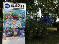 今年も大阪城公園にプール出現! 2017.7.16 - ちゃーぼー日記