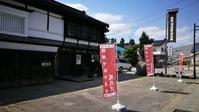 松尾芭蕉を辿る旅 芭蕉・清風歴史資料館 @山形県 - 963-7837