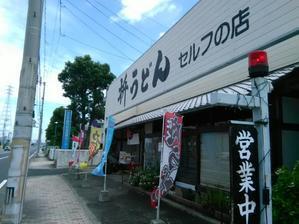 枡うどん@高松市福岡町 - yukiのほんわか日記