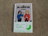 書評:「楽しむ数学10話」 足立恒雄著 岩波ジュニア新書 - 菜園に学ぶ