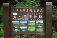 チャツボミゴケ公園へ(中之条町六合地区入山) - からっ風にのって♪