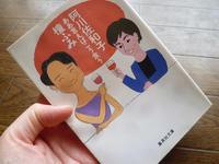 ああ言えばこう食う@阿川佐和子&壇ふみ - 池袋うまうま日記。