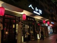 上海★お一人様OKのレストラン - 気になるシンガポール+α by Lee