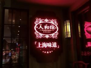 上海★お一人様OKのレストラン -