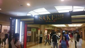 全国日本酒フェアはオススメです -