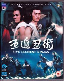 「少林拳対五遁忍術」 五遁忍術 Five Element Ninjas  (1982) - なかざわひでゆき の毎日が映画三昧