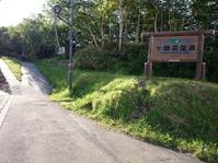 夏の北海道2017 富良野岳 - だだぽんのブログ ~ 旅と山と音楽と