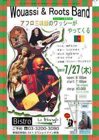 ワッシー7月のライブ情報 2回目 - 「わし、ワッシー !」Wouassi and Roots Bandのブログ