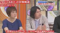 TBS 報道特集 19 - 風に吹かれてすっ飛んで ノノ(ノ`Д´)ノ ネタ帳