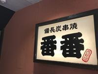 炭火焼きステーキ御膳 肉大盛り@番番(新宿) - よく飲むオバチャン☆本日のメニュー