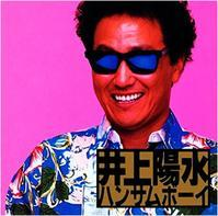 """♪569 井上陽水  """" ハンサムボーイ """"  CD 2017年7月18日 - 侘び寂び"""