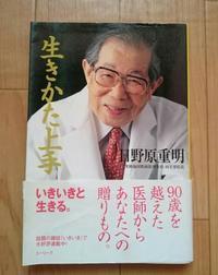 Dr. HINOHARA - Yoga teacher Atsuko 《Purple lotusflow3r》blog