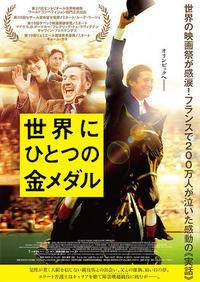 世界にひとつの金メダル  - mayumin blog 2