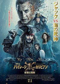 パイレーツ・オブ・カリビアン 最後の海賊  - mayumin blog 2