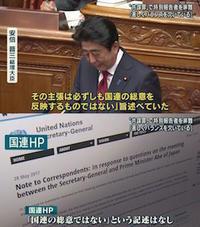 終われ!安倍政権22 国連からのイエローカード、その後 by mari - 海峡web版