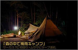 YouTube動画「森の中で梅雨キャンプ」の完成。 - Martin Island ~空と森と水と~