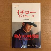石田雄太「イチロー・インタヴューズ」 - 湘南☆浪漫