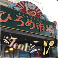 高知県へ〜♪プチ観光♪ - おひるね日和