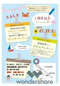 1周年記念☆彡 - pieni koti 小さな雑貨屋さんでみーつけた
