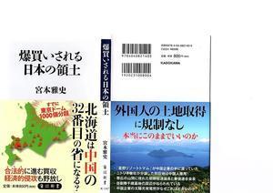爆買いされる日本の領土 - 民族革新会議 公式ブログ
