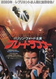 NHKBS映画「ブレードランナー」_30年後に映画を検証する喜び?_たぶん次はない? - Would-be ちょい不良親父の世迷言